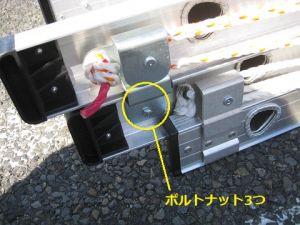 梯子の2段目と3段目の固定金具はボルトナット止め