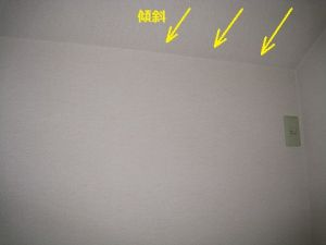 室内機設置場所の上は傾斜天井