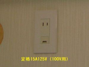 定格15A125Vコンセント