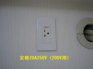 定格20A250Vコンセント