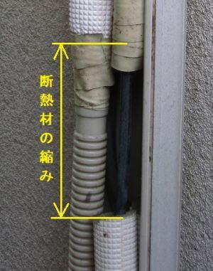断熱材が縮んで銅管が露出しているところ