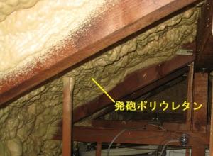 天井内に吹き付けられた発砲ポリウレタン