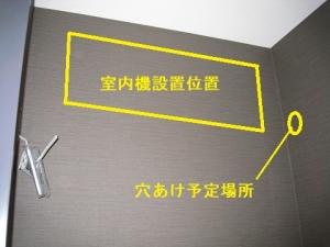 室内機設置予定位置と穴あけ位置