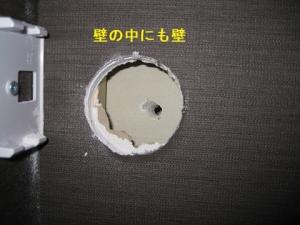 壁の中にもう一枚壁がある