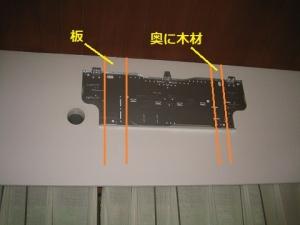 据付板を壁に固定