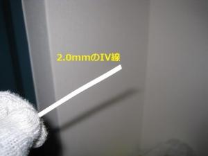IV2.0mm