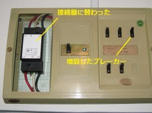 電流制限器が接続器に交換された