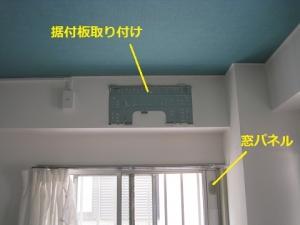 据付板と窓パネルを設置