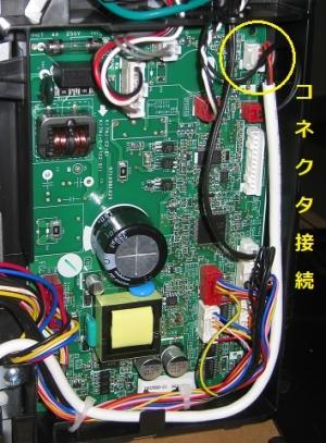 室内機の基板へ無線LAN機器を接続