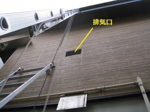 外壁の排気口
