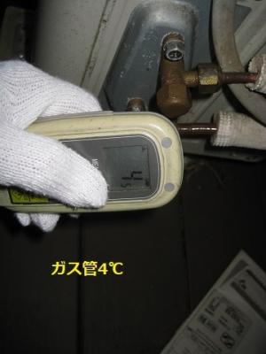 ガス管側バルブ温度4℃