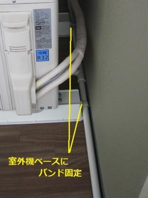 塩ビ管は室外機のベースにバンド固定