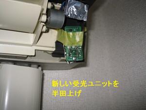 Img_1338_180227
