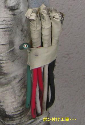 よくない電線接続