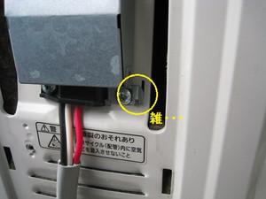 端子台の金属カバーの取り付け不備