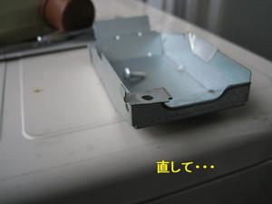 金属カバーをペンチで修正