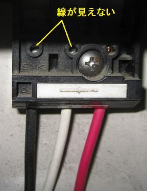 室外機の電線接続がよくない