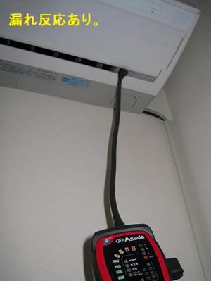 室内機熱交換器付近よりガス漏れ反応あり