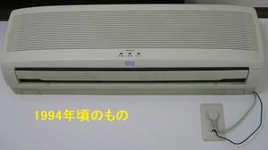 日立エアコン室内機