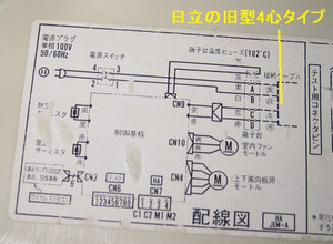 室内機の配線図