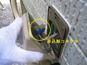 入線カバー内の電線接続状態