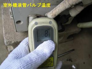 室外機液管側バルブの温度は8.5℃