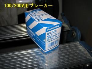 100V200V兼用のブレーカー