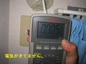 コンセントの電圧測定0V