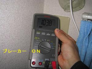 コンセントの電圧測定 約104V
