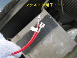 新しい電磁弁コイルのリードはファストン端子