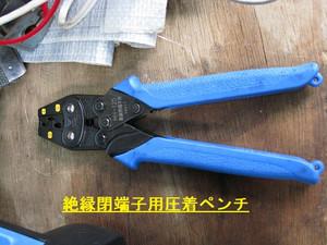 絶縁閉端子用の圧着ペンチ