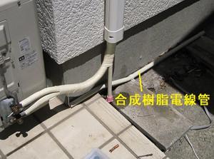 アース線を合成樹脂管で施工