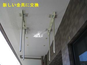 新しい天吊り金具の取り付け
