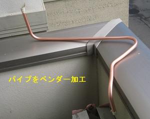 銅管をベンダー加工