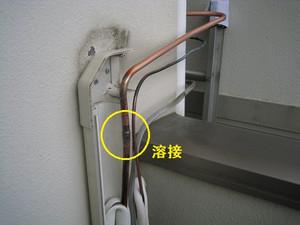 銅管を溶接接続