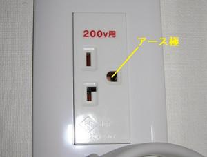 エアコン200V用コンセント