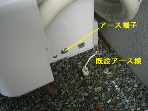 室外機と地面から出たアース線