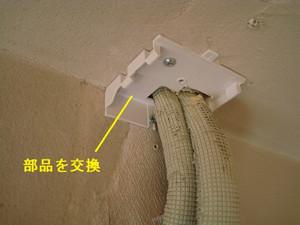 配管カバーの部品を一部交換。