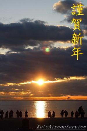 謹賀新年、大田区城南島の初日の出