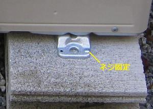室外機をブロックにネジで固定した様子