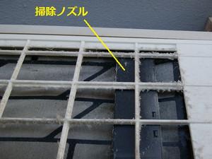フィルター変形で掃除ノズルが引っ掛かっている