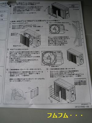 風向調整板の据付説明書