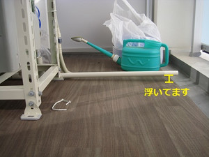 塩ビ管と床の角度が合わず浮いている