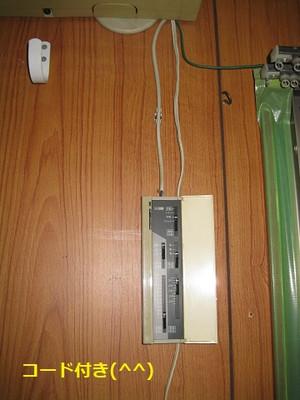 エアコンのワイヤードリモコン