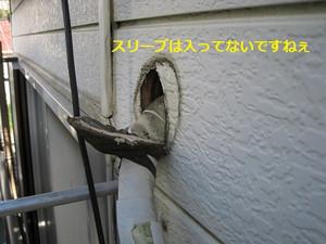 壁の貫通部にスリーブが入っていない