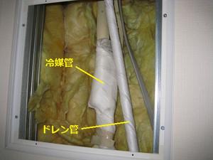 壁内で冷媒管接続と断熱不足