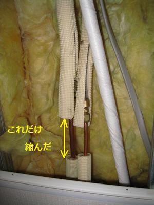 防湿テープをはがすと冷媒管が完全露出