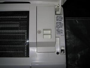 室内機の電装カバー