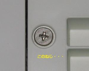 電装カバーの固定ネジ