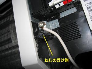 電装カバー固定ネジの受け側